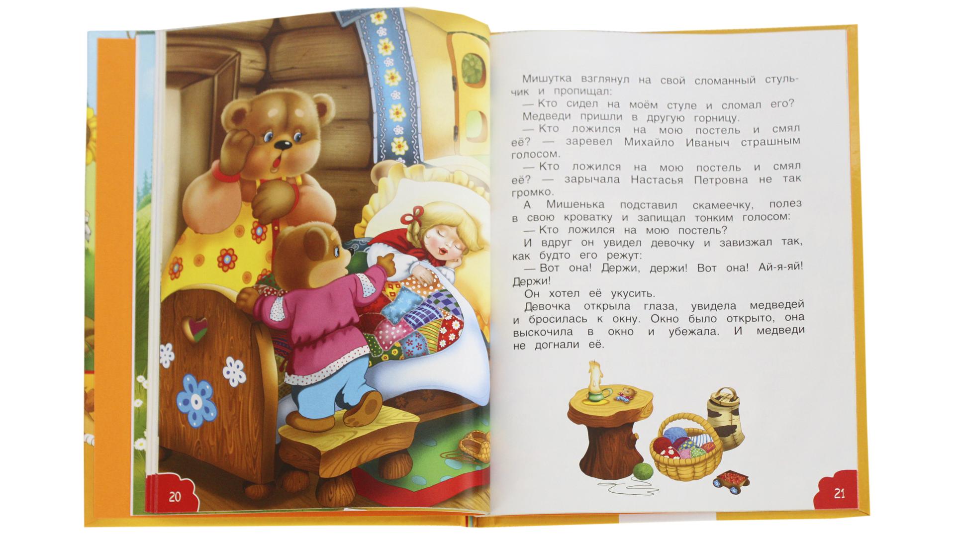 Сказка про трех медведей и машеньку с картинками