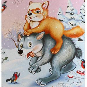 лисичка и серый волк
