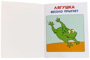 моя первая книжка 0+