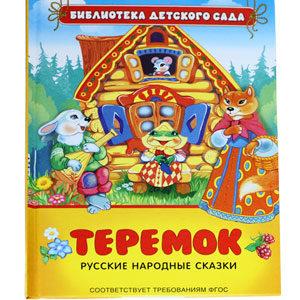 Детская сказка Теремок