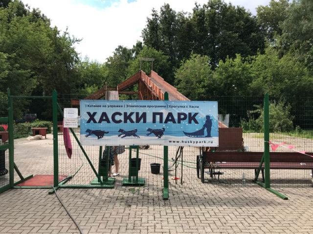 Хаски парк