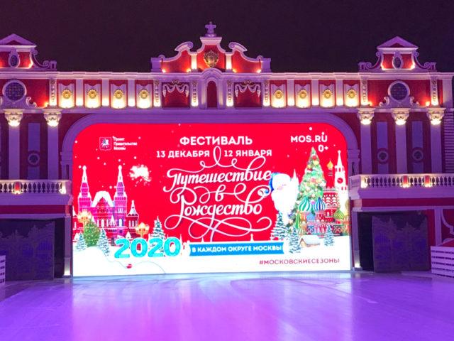 Ледовый театр в Новопушкинском сквере