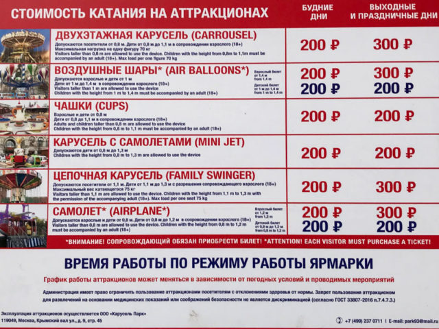 Аттракционы на Красной Площади цена