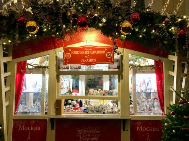 ярмарка Москва