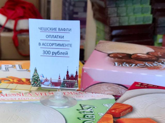 Путешествие в Рождество Прага
