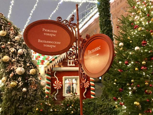 Путешествие в Рождество